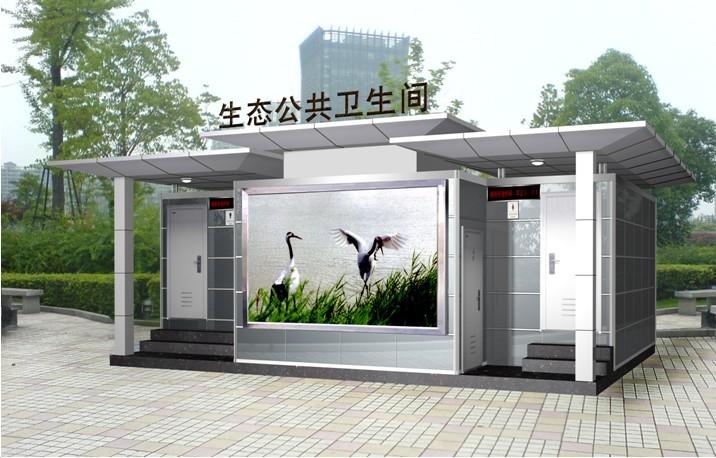 太阳能移动公厕