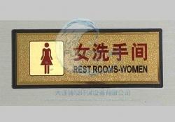 公共厕所女用厕所标识牌