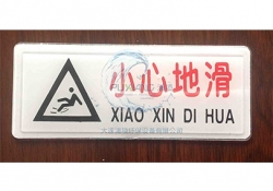 公共厕所小心地滑标识牌