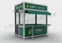 大连邮政报刊亭