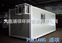 集装箱式移动房屋