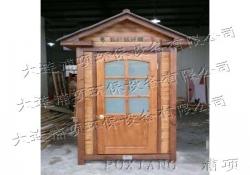 单体防腐木环保厕所