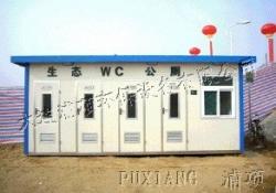 高压气水冲式环保厕所