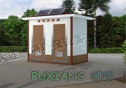 真空吸附式环保移动厕所
